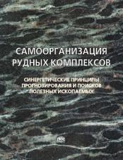 СамоорганизацРудныхКомплексов
