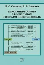 Савенко ГеохимияФосфораВглобГидрЦикле