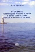 Савенко геохимияСтронцияФтора и Бора