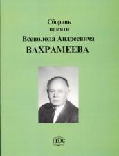 СборникПамятиВахромеева