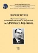 СборникТрудовРимск-Корсаков