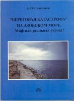 Селиванов БереговКатастрофа