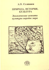 Selivanov_2000