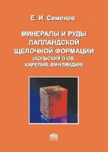 Семенов Минералы и Руды