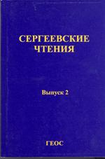 Sergeev_2000