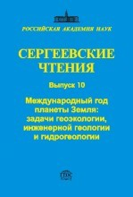 СергеевскиеЧтения 10