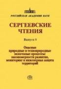 СергеевскиеЧтения 9