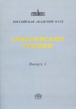 СергеевскиеЧтения В.5