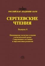 СергеевскиеЧтения В.6