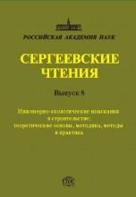 СергеевскиеЧтения В.8