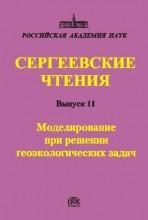 СергеевскикЧтения В.11