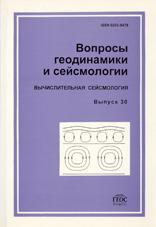 Seysmol_1999