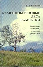 Shamshin_1999