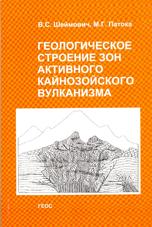 SheymovichPatoka