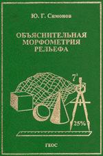 Simonov_1999