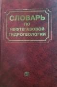 словарьПоНефтгазГидрологии