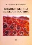 Соколов Чернова Кожныежелезы