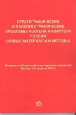 стратиграфПалеогеографОтлож