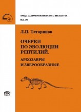 Татаринов Архозавры