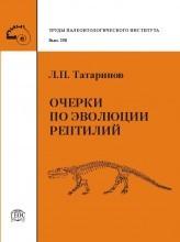 Татаринов ОчеркиРептилий