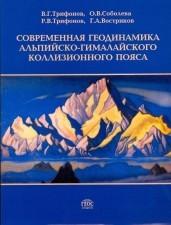 Трифонов Соболев СовременГеодинамикаАльпийск