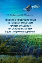 трифонова,мищенко