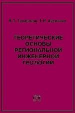 Трофимов Аверкина ТеоретичОсновы