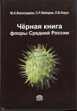 Виноградова ЧёрнаяКнига