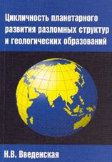 Vvedenskaya_1999