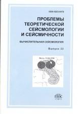 ВычеслитСейсмология В.33