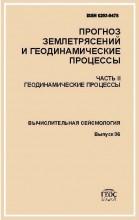 ВычислитСейсмология В.36. Ч.2