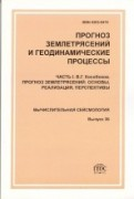 ВычислитСейсмология В.36.Ч1