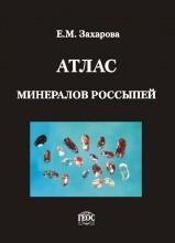 Захарова АтласМинералРоссыпей