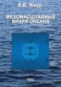 Жмур МезомашВихриОкеана