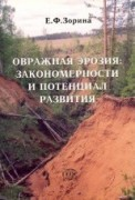 Зорина ОвражнаяЭрозия